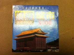 Chinese Simcity 3000